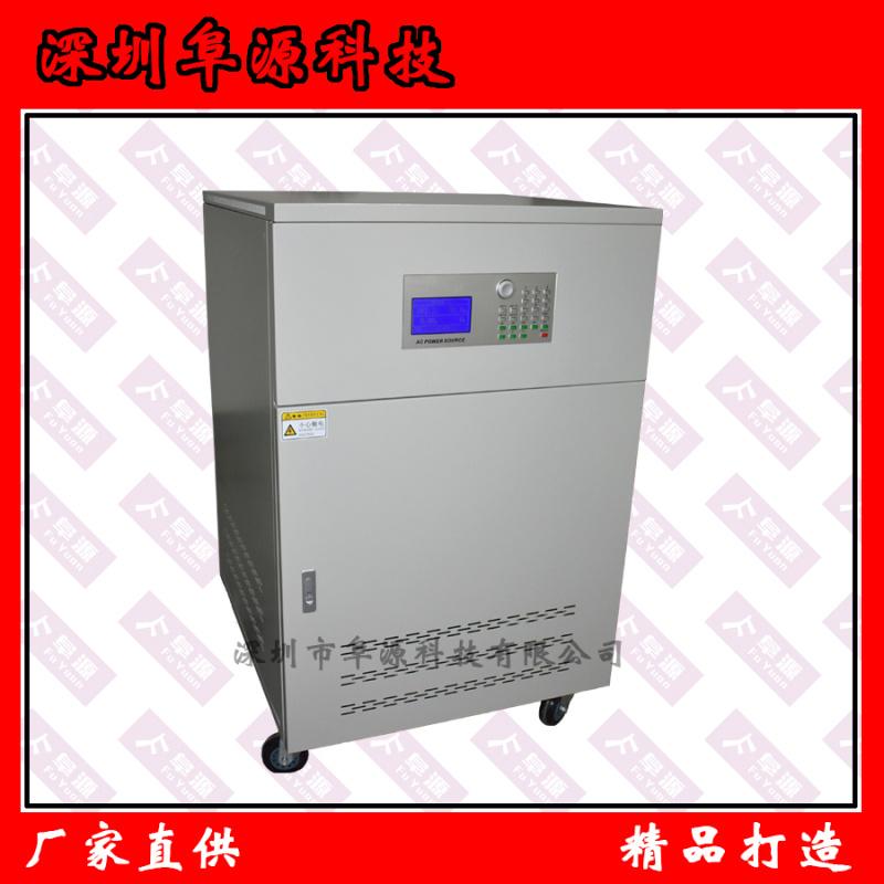 深圳FY33-45KVAC三相程控变频电源