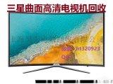 上海三星電視機回收,三星智慧電視機回收