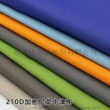 210D尼龙牛津布PU涂层雨衣箱包运动服面料