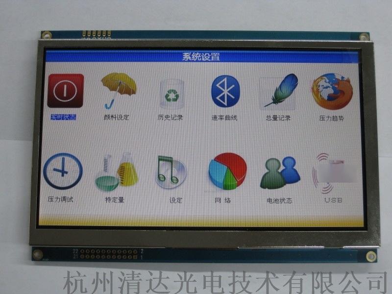 7寸彩屏,8位/16位彩屏模組,字型檔串口TFT屏