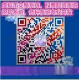 币币交易软件定制