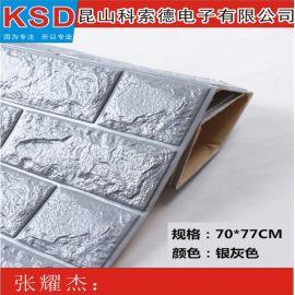 南京泡棉3D立体装饰墙砖墙贴、彩色泡沫墙砖、