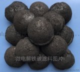 铁碳微电解填料品牌厂家普茵沃润