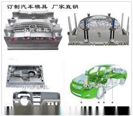 注塑门板模具中控台模具供应商