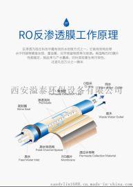 康富乐反渗透RO膜纯水机通用