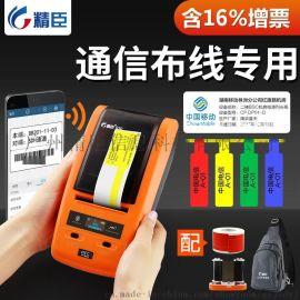精臣JC-B50标签打印机电力通讯线缆专用标签机