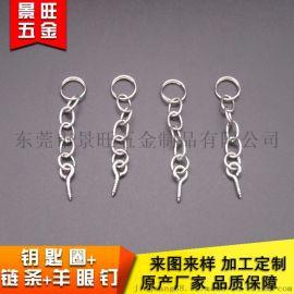 厂家直销钥匙挂件不锈钢钥匙圈带链条 diy饰品挂件