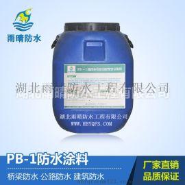 2018年PB-1型防水涂料道路专用量大更优惠