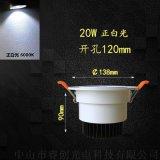 睿创光电20W天花灯,商场高亮节能LED天花射灯