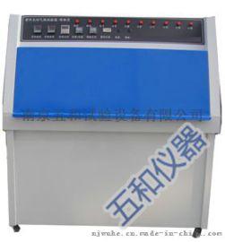 南京紫外光老化试验箱厂家