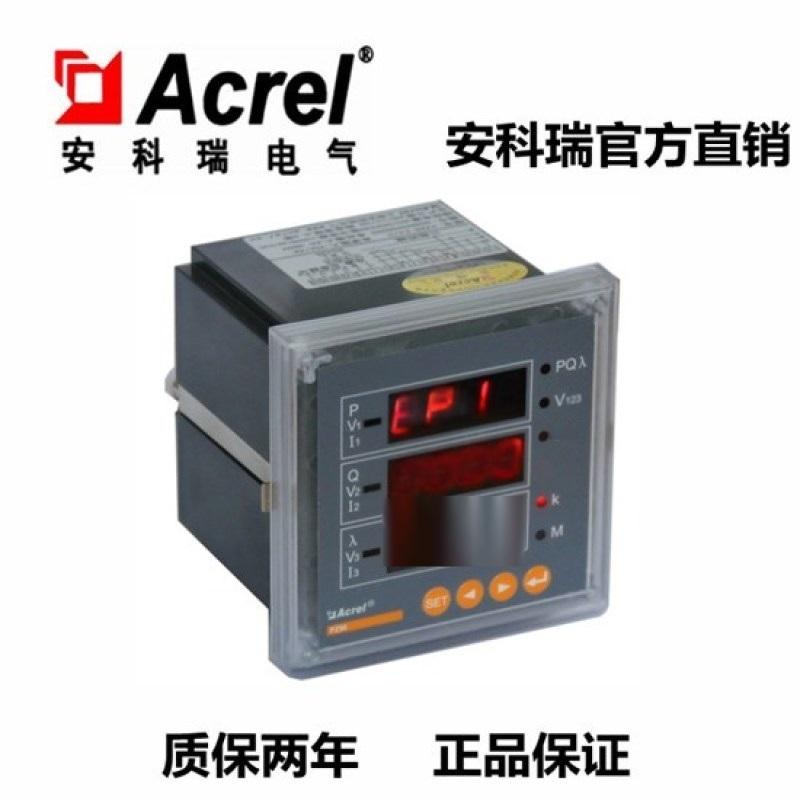 安科瑞品牌PZ80-E4/C数字多功能电能表