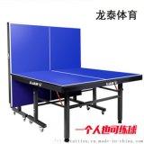 天津市乒乓球檯廠家在哪