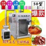 烧肉烟熏炉 烧鸡烟熏炉 肉制品蒸煮烘干设备