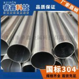 廣東304 | 316L不鏽鋼薄壁水管規格廠家現貨價格