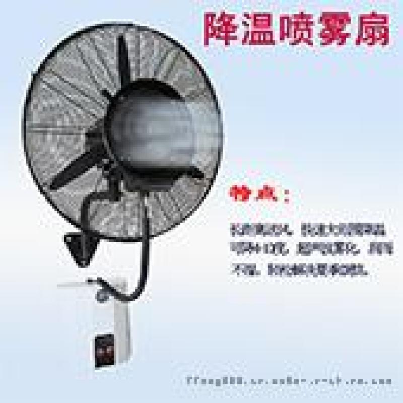 工业喷雾风扇加水降温商用制冷雾化加湿户外车间壁挂扇