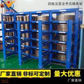 三立柱全开式模具架槽钢花纹钢板模具架