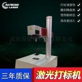 激光打标机全自动智能金属光纤雕刻机