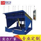 歐諾XHPT-354液壓卸貨平臺 固定式登車橋
