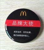 麦当劳徽章 广告胸章设计苏州企业logo胸针领章