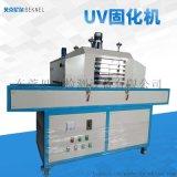 红外线隧道式UV固化炉