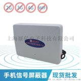 展億ZY-001Q2手機信號遮罩器考場信號遮罩器
