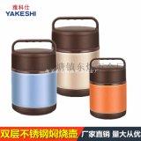 不锈钢真空保温桶 便携式焖烧壶 闷烧罐