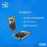 ble蓝牙4.2模块MS50SF3