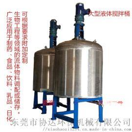 南宁广西洗手液搅拌桶,不锈钢搅拌桶专业厂家可定制
