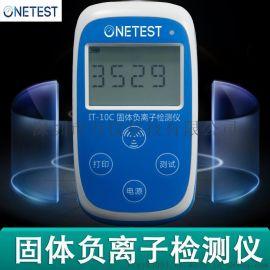 固体负氧离子检测仪IT-10C生产厂家万仪科技