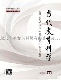 中文核心期刊《当代教育科学》征稿