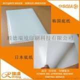 韩国日本蓝色水转印底纸白色水转印底纸水转印贴花纸