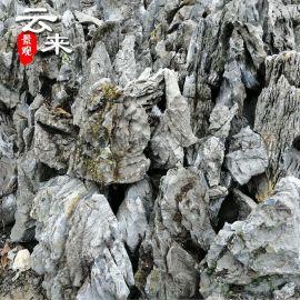 供应广东英石 园林景观假山石 庭院假山石英石