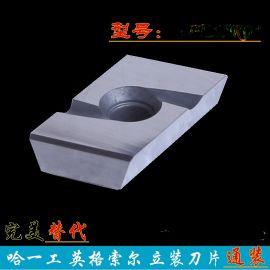哈一工槽孔和台阶面铣削刀片SPE55R04