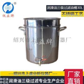 不锈钢过滤油桶 统益牌 润滑油一级过滤油桶