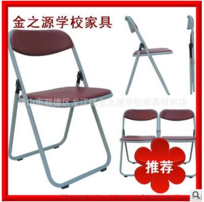 廠家直銷善學加皮摺疊培訓椅,會議椅,摺疊休閒椅