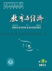 南大核心期刊《教育与经济》最新征稿