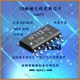 无线编码发射芯片10按键RF112C