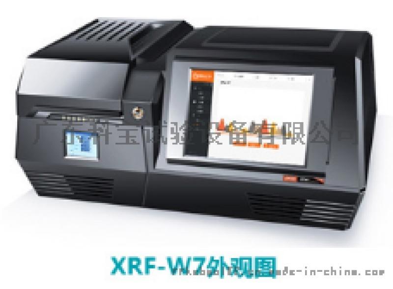 XRF-W7型能量色散X熒光光譜儀RoHS檢測儀