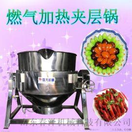 龟苓膏熬制夹层锅 糖浆搅拌锅
