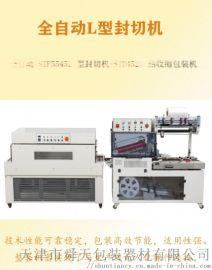 全自动热收缩包装机 热收缩膜包装机