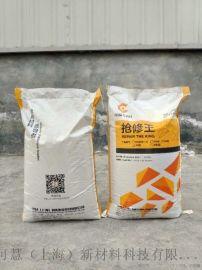 阳离子氯丁胶乳砂浆 防水防腐加固砂浆 厂家直销