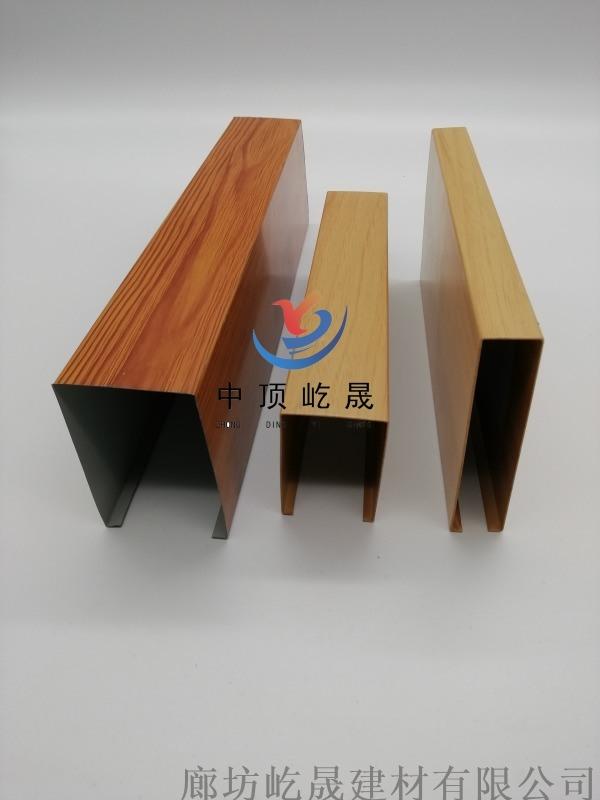 U型木纹转印方通 型材方通吊顶 各种规格铝方通定制