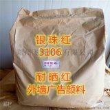 廠家直銷上海銀珠紅 3106大紅粉 牆體廣告顏料