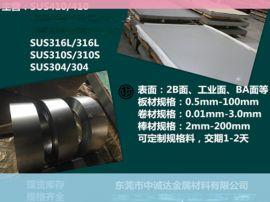 日立SUS310S耐热热轧不锈钢、310S东莞报价