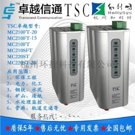 MC210FT-20 TSC**光纤收发器杭州环控