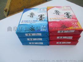 厂家直销打印复印纸70g80g高白a3a5白纸