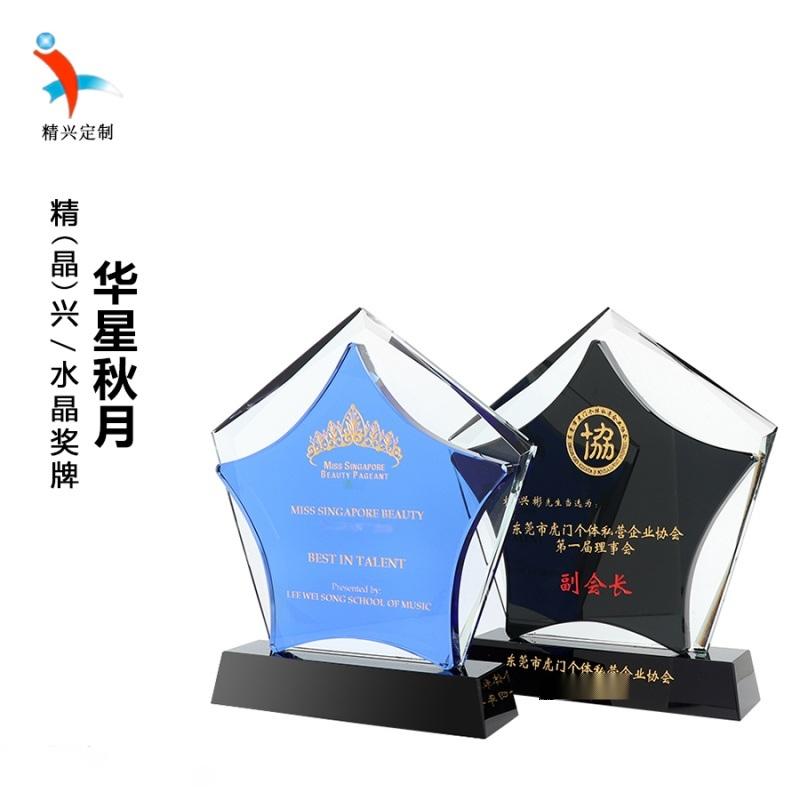 广州水晶奖牌定制 销售人员水晶纪念奖牌