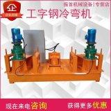 定制液压冷弯机 工字钢弯拱机厂家 角钢冷弯机售后处理