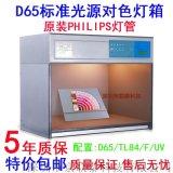 河源D65標準光源對色比色燈箱廠家