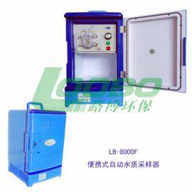 LB-8000F便携式自动水质采样器 应用广泛